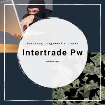 Intertrade Pw: отзывы о брокере-мошеннике, обманывающем своих инвесторов
