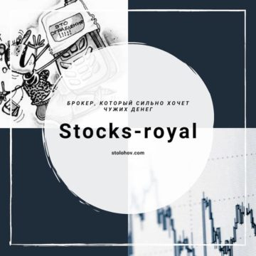 Stocks-royal — неуловимый мошенник (обзор брокера и отзывы трейдеров)