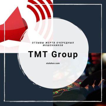 TMT Group — реальные отзывы жертв брокера-мошенника