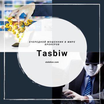 Tasbiw — старые мошенники под видом нового брокера (+отзывы потерпевших)