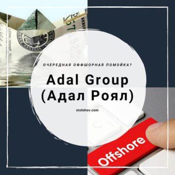 Adal Group — классический «лохотрон» или реальный брокер (отзывы инвесторов)