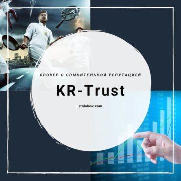 Отзывы о KR-Trust — стандартная схема развода от брокера-мошенника