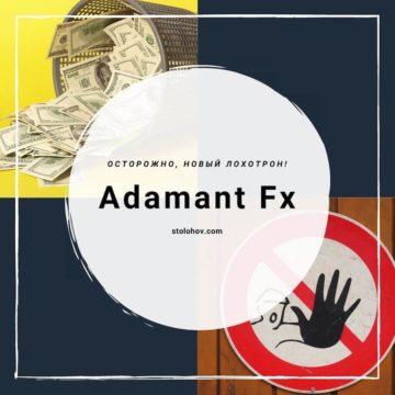 Обзор брокера Adamant Fx и отзывы пострадавших