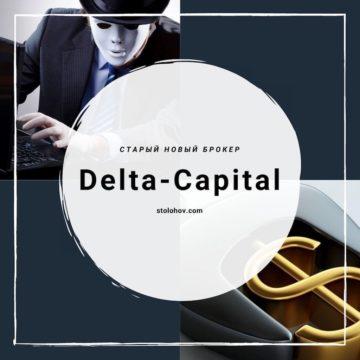 Delta-Capital — отзывы о брокере, обзор старого мошенника по новому адресу