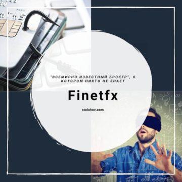 Отзывы о брокере Finetfx — мошенник, прикрывающийся чужим именем