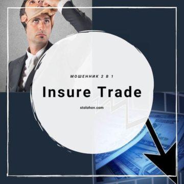 Insure Trade — мошенник 2 в 1: отзывы о разводе от нового «брокера»