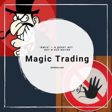 Magic Trading — отзывы о разводе, обзор брокера, вывод денег