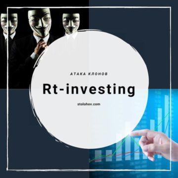 Брокер-клон Rt-investing: новый проект мошенников (+отзывы пострадавших)