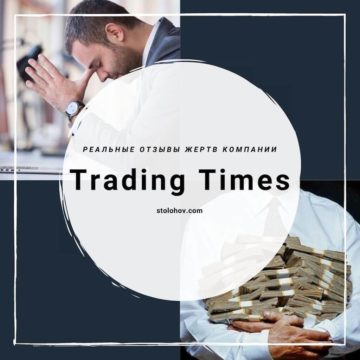 Trading Times (Трэйдинг Таймс) — реальные отзывы о брокере-мошеннике