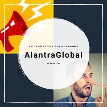 AlantraGlobal: отзывы о брокере-мошеннике и проверка сайта
