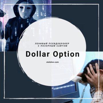 Брокер Dollar Option — отзывы о ленивом разводе от мошенников