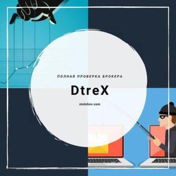 DtreX: обзор и реальные отзывы инвесторов о брокере