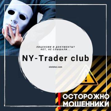 Брокер NY-Trader club: отзывы о новом разводе от старых мошенников