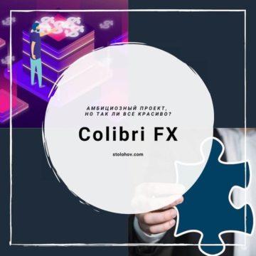 Colibri FX: отзывы о свежем клоне в семействе брокеров-мошенников