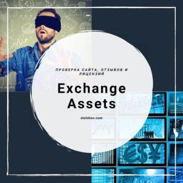Отзывы о платформе Эксчейндж Ассетс (Exchange Assets) — платят или нет?