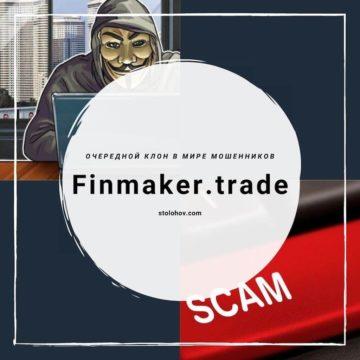 Finmaker.trade — отзывы о брокере: свежий клон в семействе мошенников