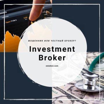Investment Broker — отзывы об очередном мошеннике, как вернуть деньги