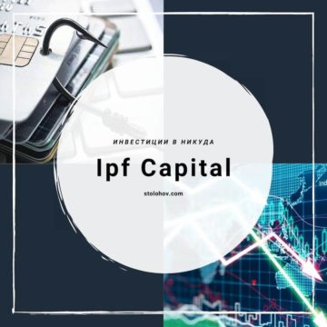 Ipf Capital — отзывы клиентов об инвестициях в никуда