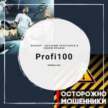 Отзывы о Profi100 — осторожно, мошенники!