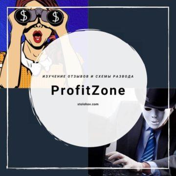 Отзывы о ProfitZone: онлайн-школа для трейдеров или лохотрон?