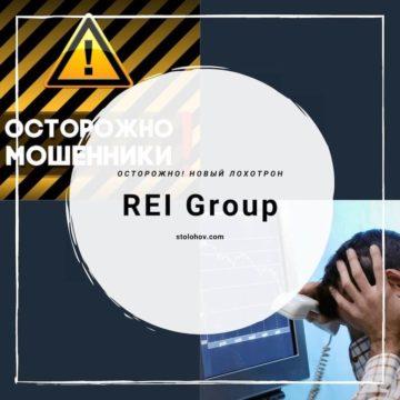 REI Group: отзывы о новом брокере-мошеннике