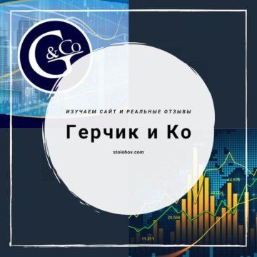 Отзывы о платформе Герчик и Ко: полный обзор, проверка сайта и лицензий