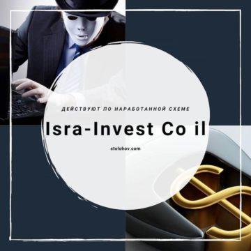Отзывы инвесторов о Isra-Invest co il — брокер или мошенник?