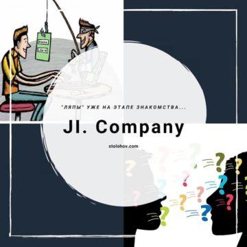 JI. Company — отзывы пострадавших, проверка сайта и документов, вывод денег