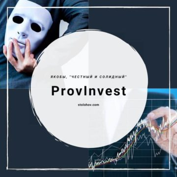 ProvInvest: реальные отзывы о брокере. Осторожно, лохотрон!