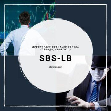 Брокер SBS-LB: отзывы инвесторов о свежем мошеннике