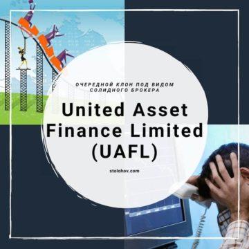 United Asset Finance Limited (UAFL) — реальные отзывы, проверка сайта и лицензий