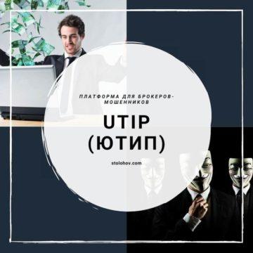 Платформа UTIP (ЮТИП) — это развод? Отзывы пострадавших