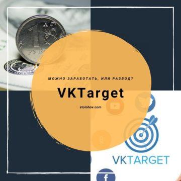 Заработок в интернете на VKTarget: ожидания и реальность, развод или нет, отзывы