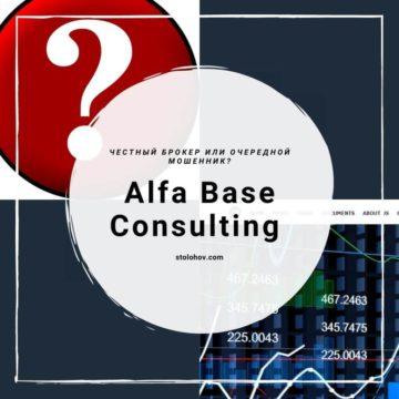Отзыв о брокере Alfa Base Consulting — мошенник или нет?