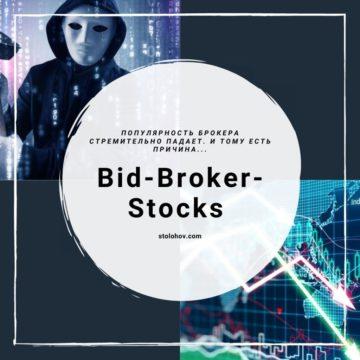 Отзывы о новом сайте мошенников: брокер Bid-Broker-Stocks