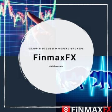 FinmaxFX — полный обзор с отзывами о международном Форекс-брокере