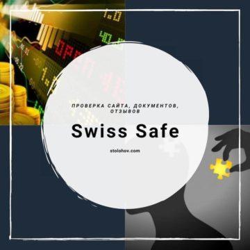Швейцарский Сейф (Swiss Safe): отзывы об инвестиционном фонде мошенников