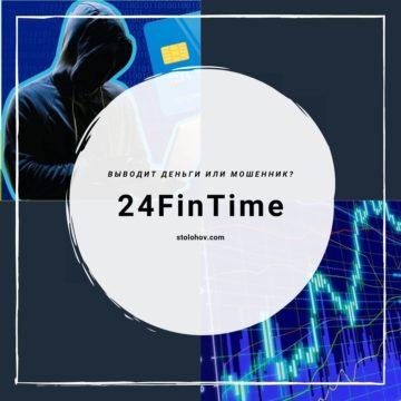 Отзыв о брокере 24FinTime: выводит деньги или мошенник?