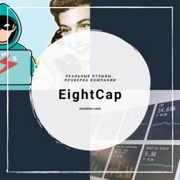 Отзыв о EightCap —иностранный мошенник или честный брокер?