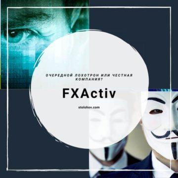 Негативный отзыв о брокере FXActiv (очередной мошенник)