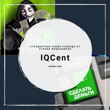 Отзыв о брокере IQCent: стандартная схема развода от старых мошенников