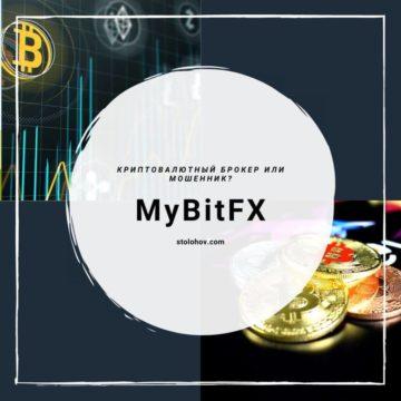 Отзыв о MyBitFX: криптовалютный брокер или мошенник?