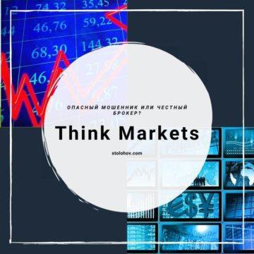 Отзыв о Think Markets — опасный мошенник или честный брокер?