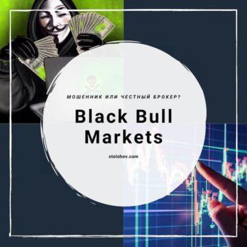 Отзывы о Black Bull Markets — мошенник или иностранный брокер?