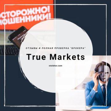 Отзыв о брокере True Markets: мошенники или нет?