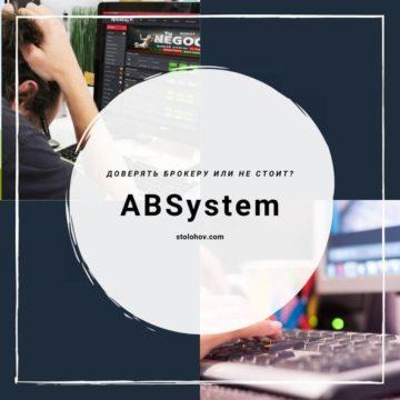 Отзывы о брокере ABSystem: развод или нет, как вернуть свои деньги?