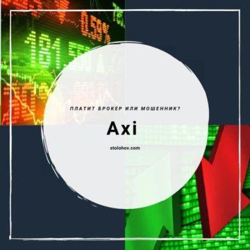 Брокер Axi (AxiTrader): отзывы трейдеров, проверка сайта, развод или нет?