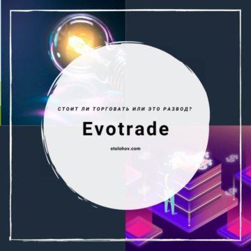 Evotrade: стоит ли торговать или это развод?