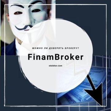 Отзыв о брокере FinamBroker: очередной развод от мошенников