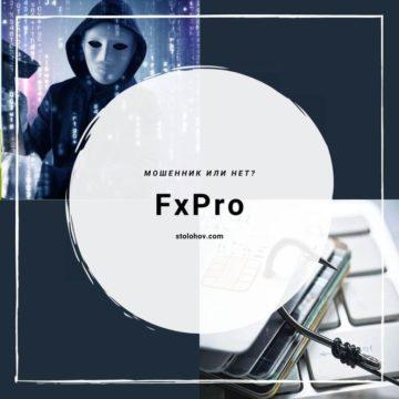 Отзыв о FxPro: мошенник или честный брокер?